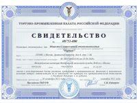 Нортекс внесен в реестр надежных партнеров ТПП РФ